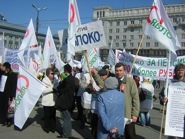 1 мая, ЯБЛОКО, Челябинск, на площади Революции