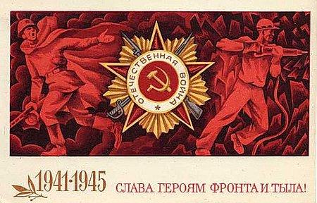 С Днем Победы | открытка с сайта postcard.ucoz.ru