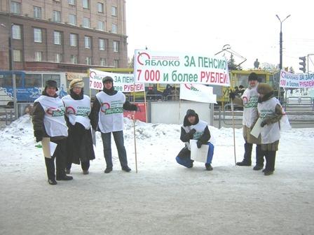 Пикет ЯБЛОКА 13 января 2008